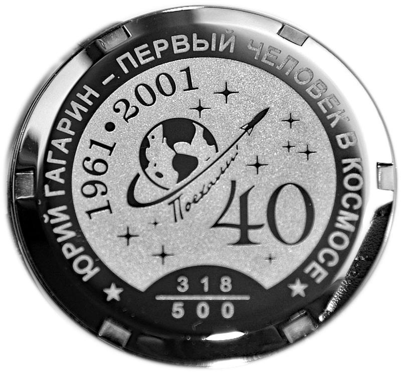 Poljot-Zarja-Sturmanskie-40b.jpg
